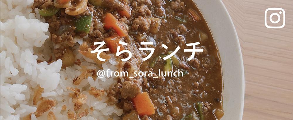 sora_lunch