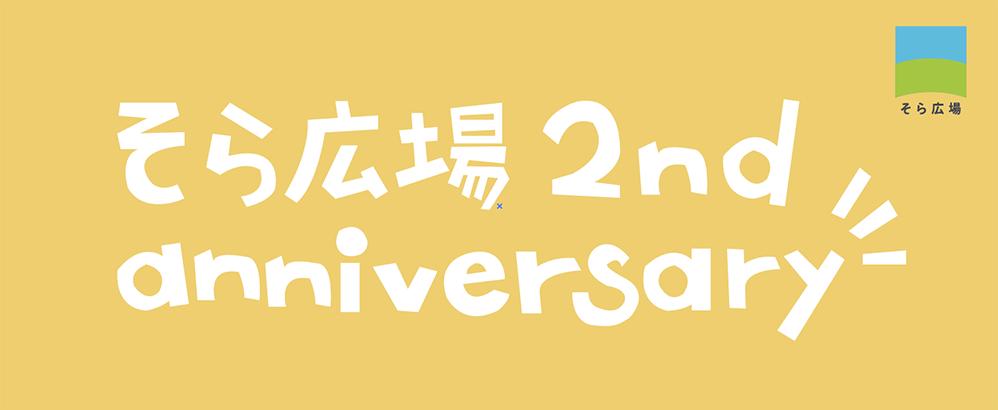 sorahiroba_2nd anniversary_banner